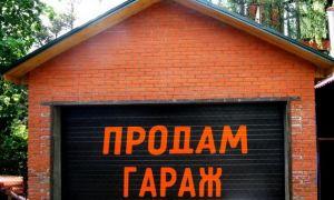 Как продать неприватизированный гараж в ГСК