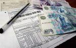 Как и в каких случаях можно сделать перерасчет за коммунальные услуги?