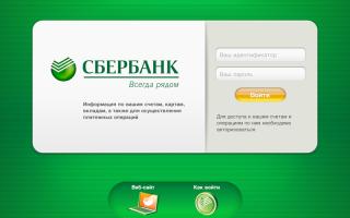 Оплата коммунальных услуг через «Сбербанк Онлайн»