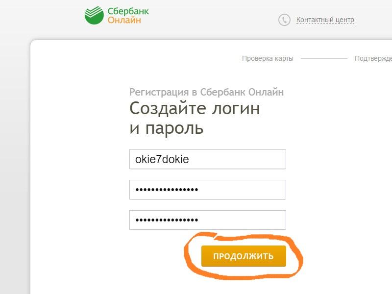 """Пароль """"Сбербанк Онлайн"""""""