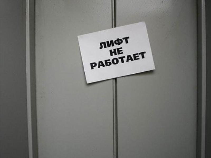 Лифт не работает жалоба