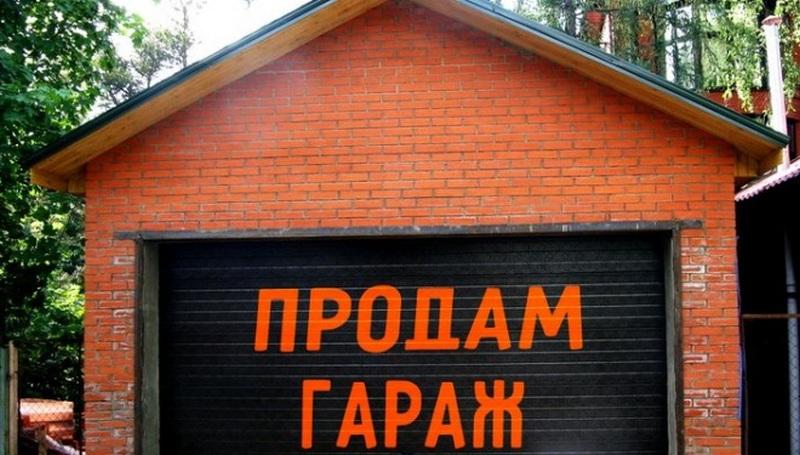 Как продать гараж